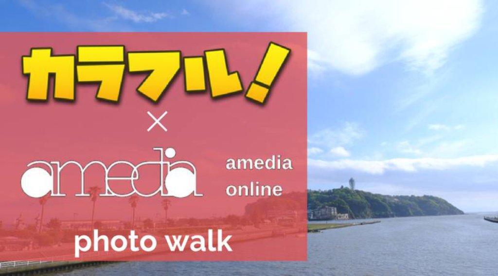鎌倉・江ノ島周辺で7月18日フォトウォークやるよ